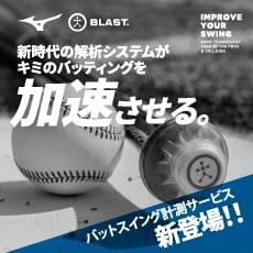 0_21ss_blast_sq.jpg