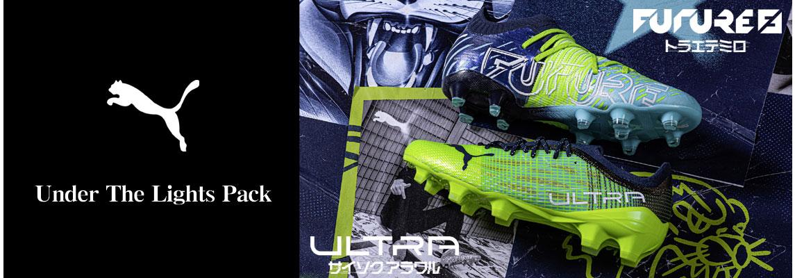 Under-The-Lights-Pack.jpg